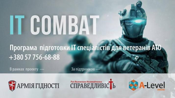 Проект «IT Combat» допоможе бійцям АТО освоїти ІТ-спеціальності