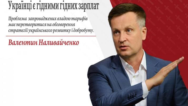Стратегія розвитку ринку праці лідера громадсько-політичного руху «Справедливість» Валентина Наливайченка