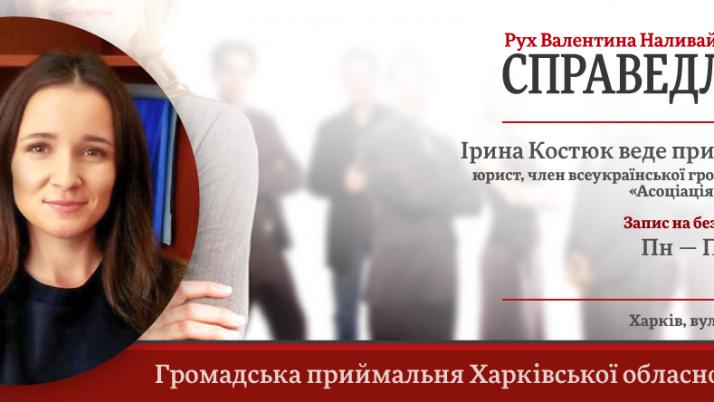 Харків'янам надають безкоштовну юридичну допомогу
