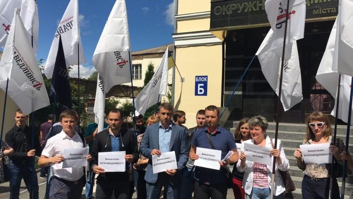 Рух «Справедливість» пікетує Окружний адміністративний суд Києва