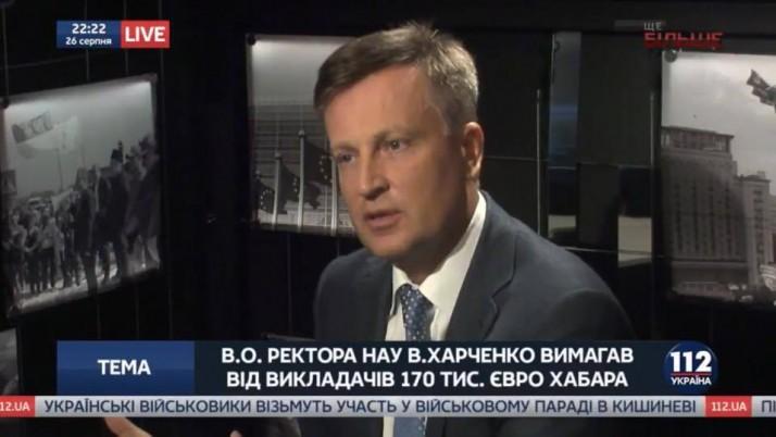 Відповідальність ректора-хабарника має бути максимально жорстка, — Наливайченко