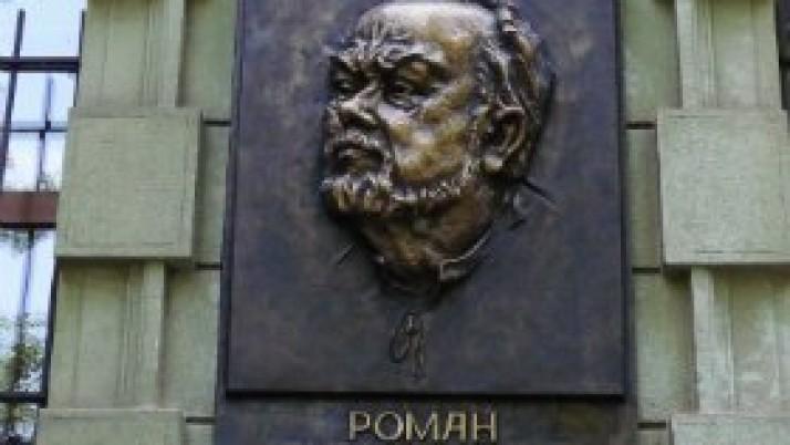 У Львові відкрили пам'ятну дошку дипломату і письменнику Роману Лубківському