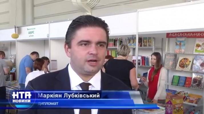 Львівський книжковий ярмарок, як інтелектуальний ковток, — М. Лубківський