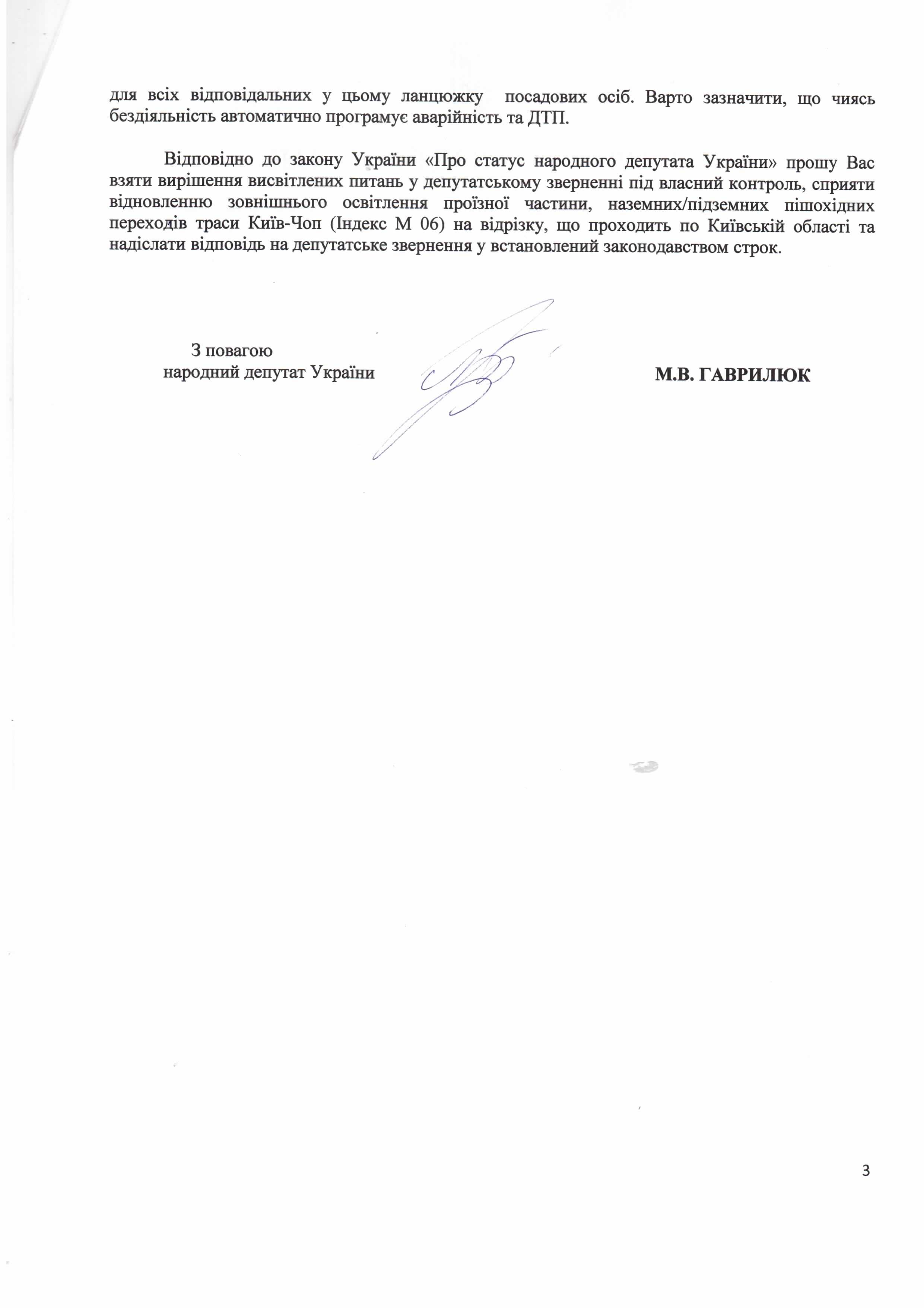 Депут Зверн. Гаврилюка по тр Киъв-Чоп_3
