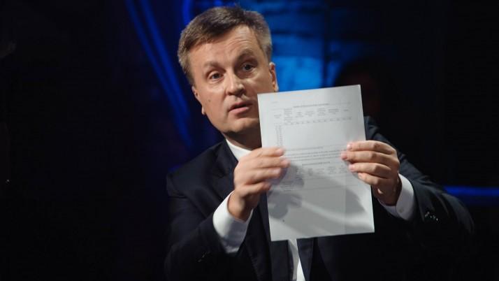 Наливайченко продемонстрував секретні сторінки угоди з МВФ