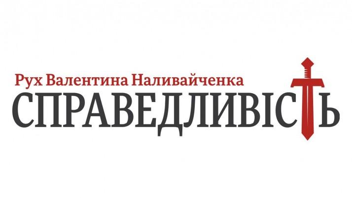 """15 листопада о 10.30 біля Адміністрації президента України пройде акція """"Вимагаємо покарання!"""""""
