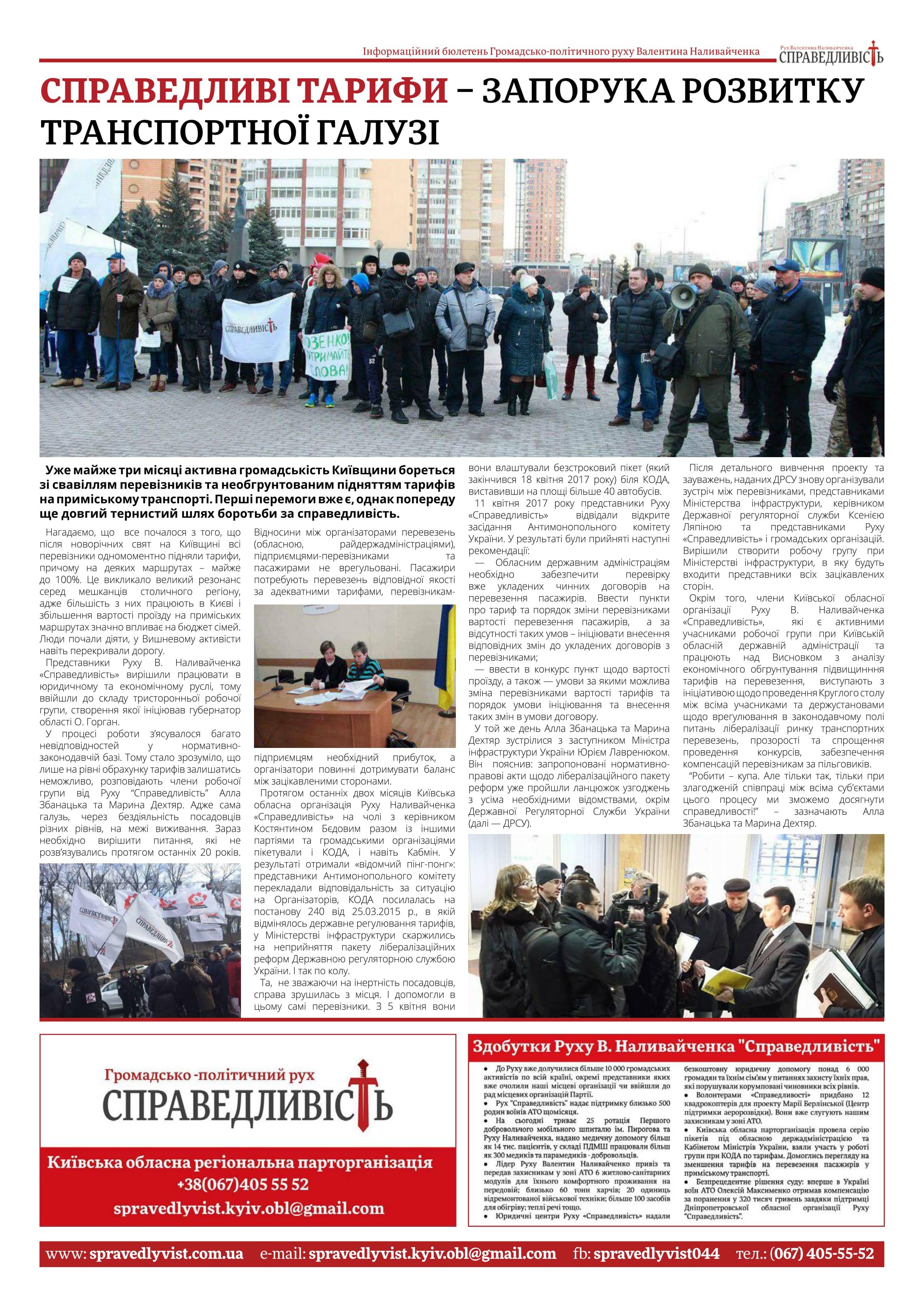 Газета_28.04-1 2