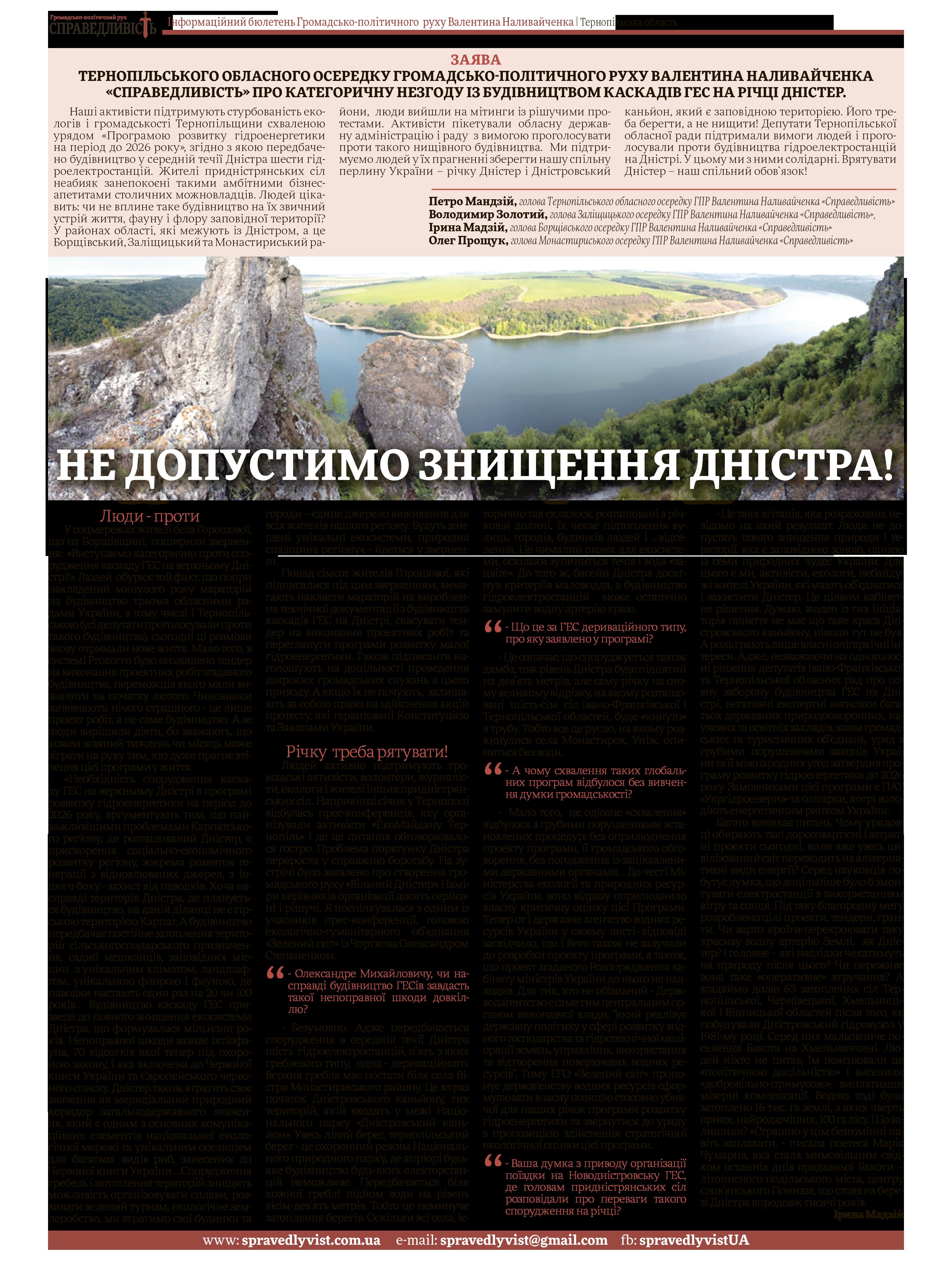Spravedlyvist_Ternopil-2