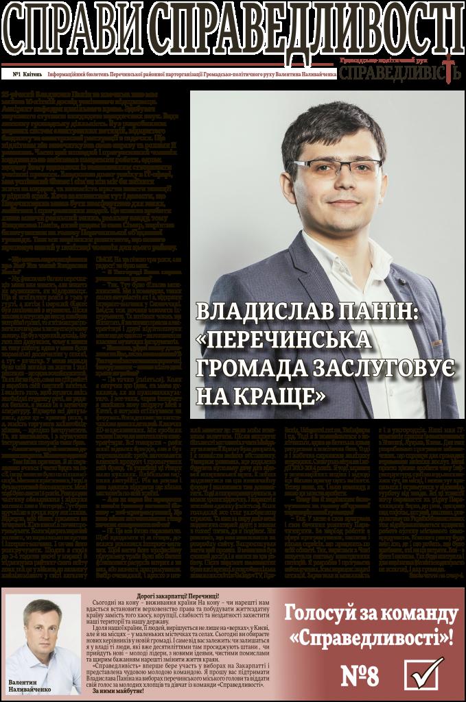 Справи Справедливості-Ужгород-1