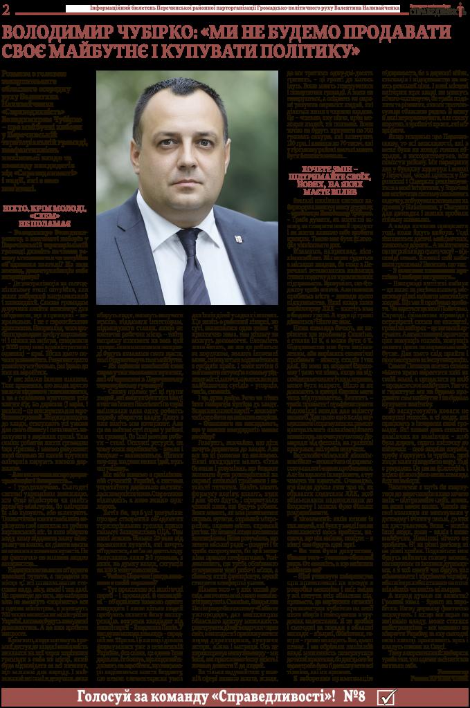 Справи Справедливості-Ужгород-2