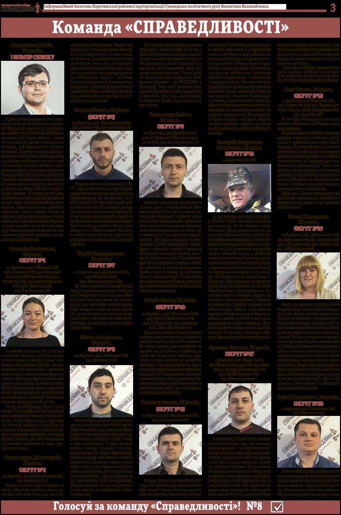 Справи Справедливості-Ужгород-3
