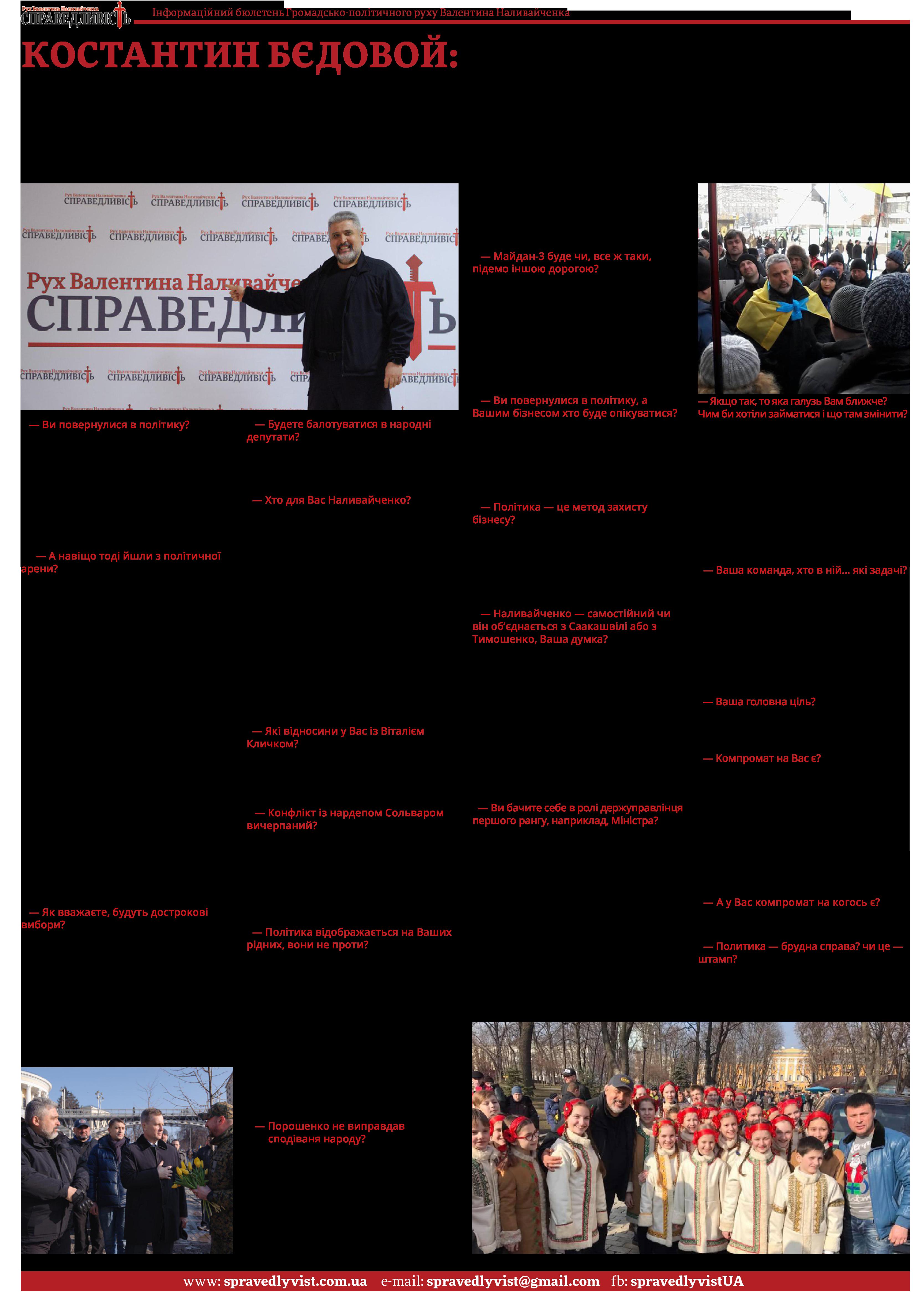 Вкладыш-_Газета_27