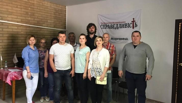 У Марганці актив Руху Наливайченка провів установчу міську партконференцію