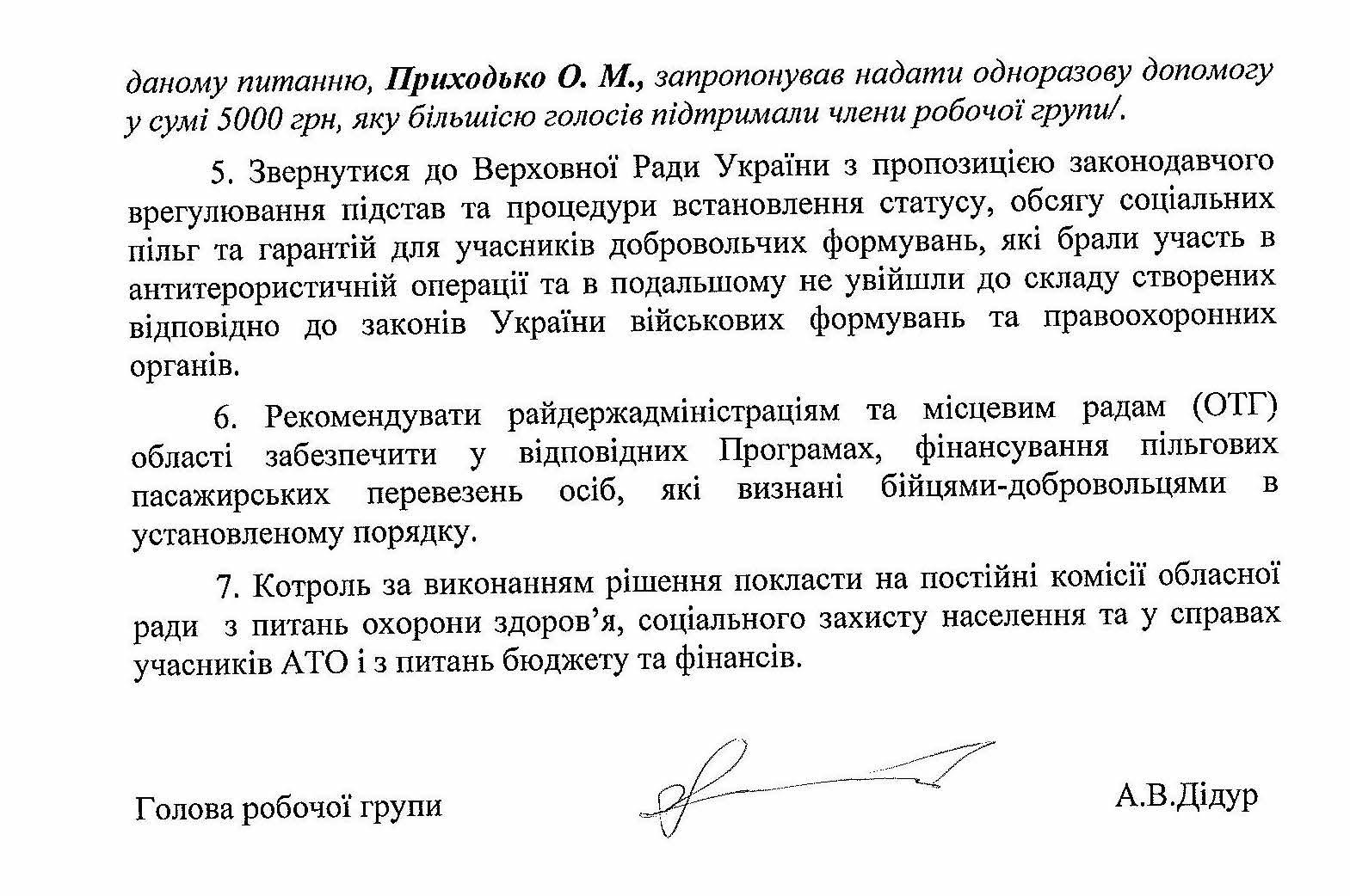 Чернігів протокол 2
