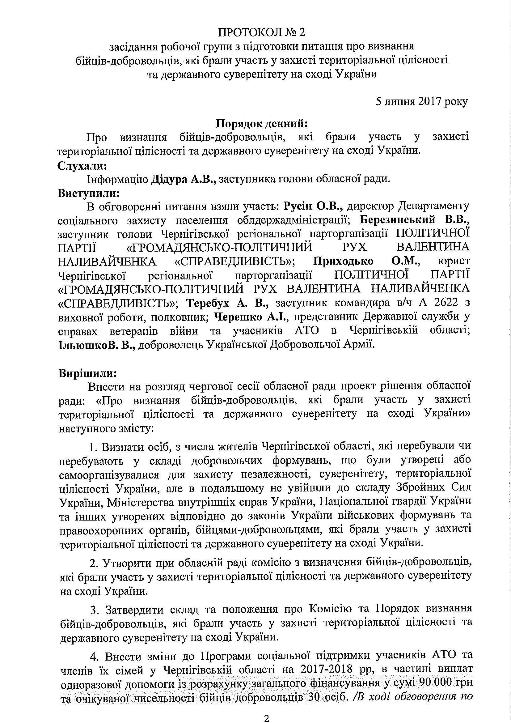 Чернігів протокол
