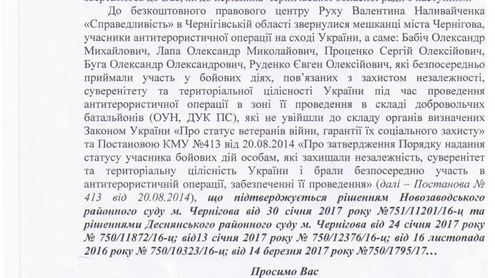 По 5 000 гривень допомоги для добровольців від держави ініціював Рух В. Наливайченка «Справедливість» на Чернігівщині