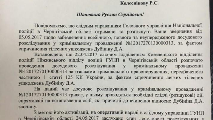 «Ми нікому не дозволимо залякувати та бити активістів та членів Руху Наливайченка безнаказанно!» — Р. Колєсніков