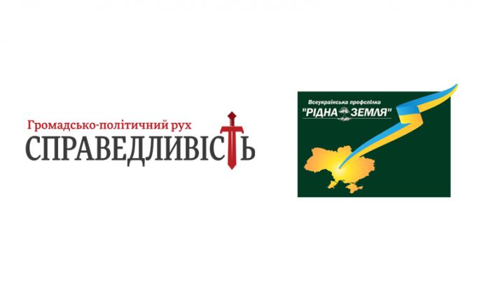 Рух «Справедливість» та Всеукраїнська Профспілка «Рідна Земля» створять спільний Антикорупційний план для України