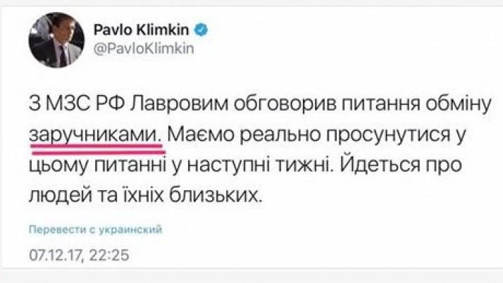 Міністр закордонних справ України Клімкін припустився грубої політичної і юридичної помилки, — Лубківський
