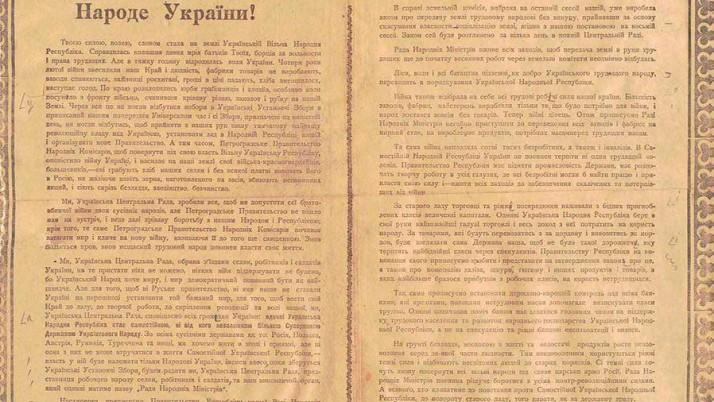 22 січня має бути державним святом, – Наливайченко