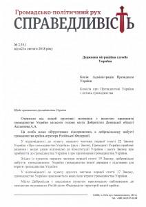 Аксьонов. Лист №2.35.1 від 21 лютого 2018 року - 1