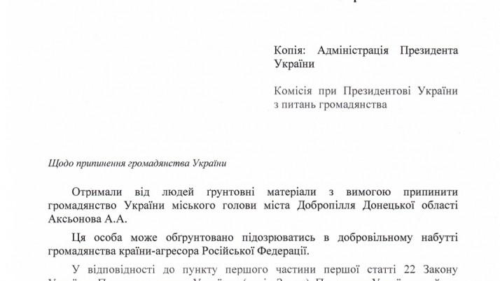 Наливайченко вимагає припинити українське громадянство міського голови Добропілля