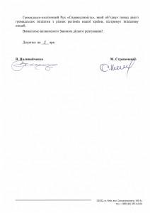 Аксьонов. Лист №2.35.1 від 21 лютого 2018 року - 2