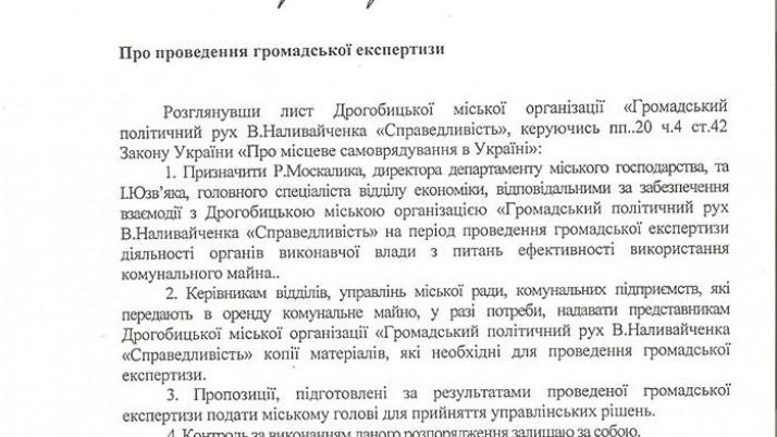 Активісти Руху «Справедливість» виявили зловживання місцевої влади на Львівщині