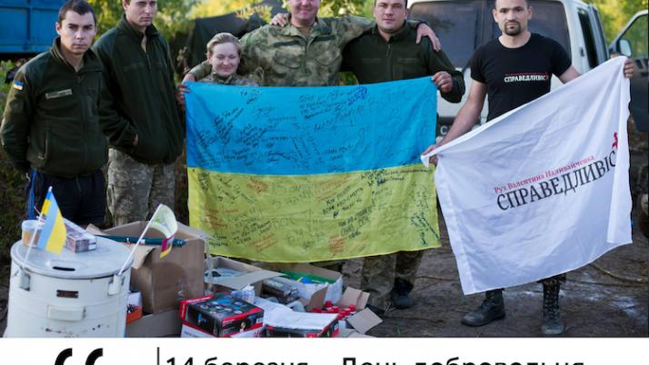 14 березня — День українського добровольця