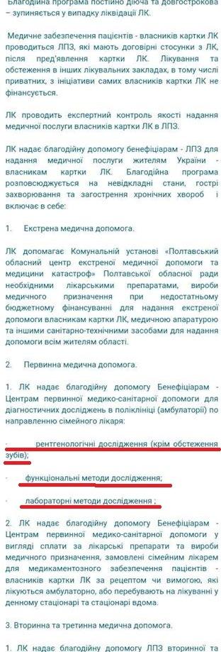 Полтава 3