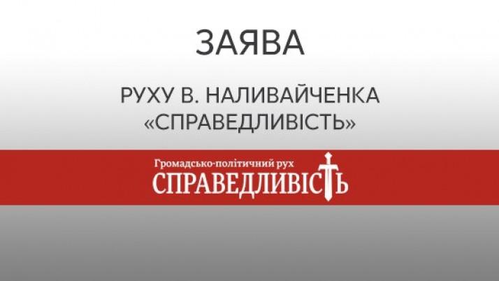 Громадсько-політичний Рух Валентина Наливайченка «Справедливість» інформує про грубе порушення основоположного права людей на участь у виборах