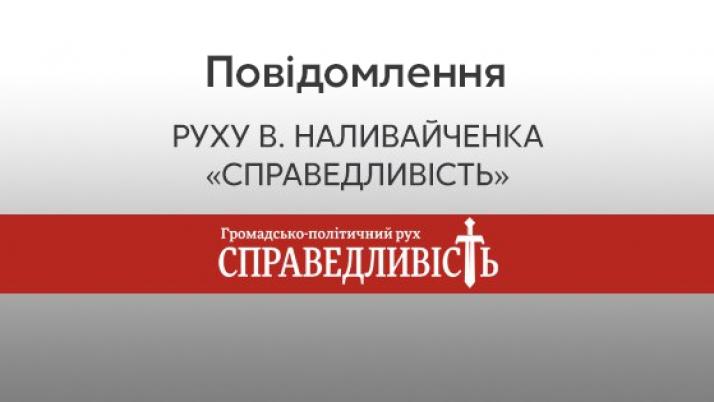 Повідомлення громадсько-політичного руху Валентина Наливайченка «Справедливість»