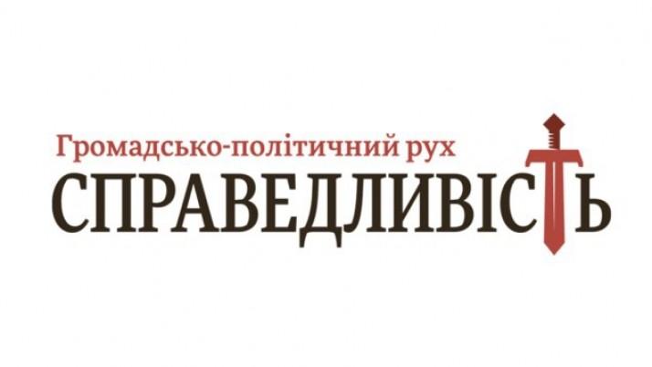Рух «Справедливість» у Тернополі відстояв права підприємця в суді