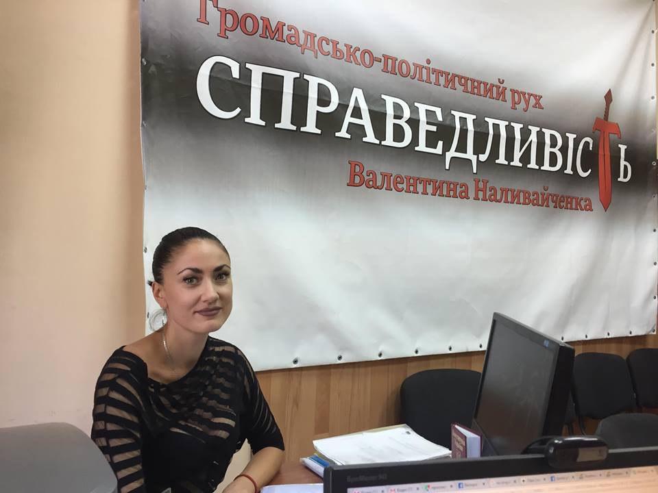 """""""Юрист Руху """"Справедливість"""" у Дніпрі Леся Кочуба"""""""