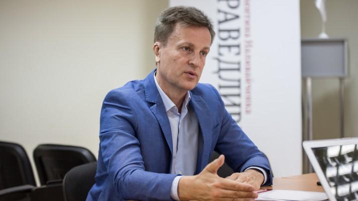 Наливайченко: «Раз і назавжди зламаємо систему відмивання й розкрадання державних коштів!»