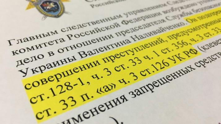 Наливайченко: «Ми не скоримося, доки агресор не піде з нашої землі разом зі своїми маріонетками та санкціями»