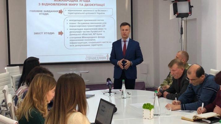 Валентин Наливайченко представив у Луцьку план відновлення миру
