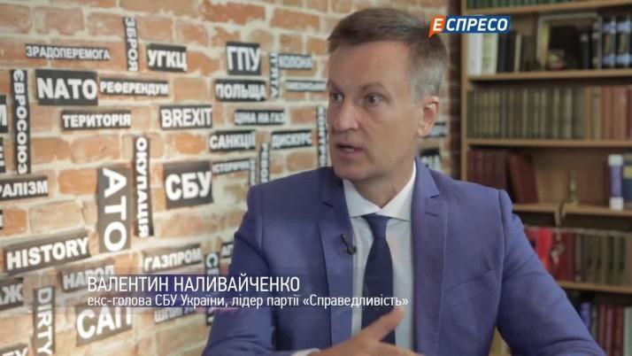 Наливайченко виступив за рішуче наведення порядку в земельній сфері