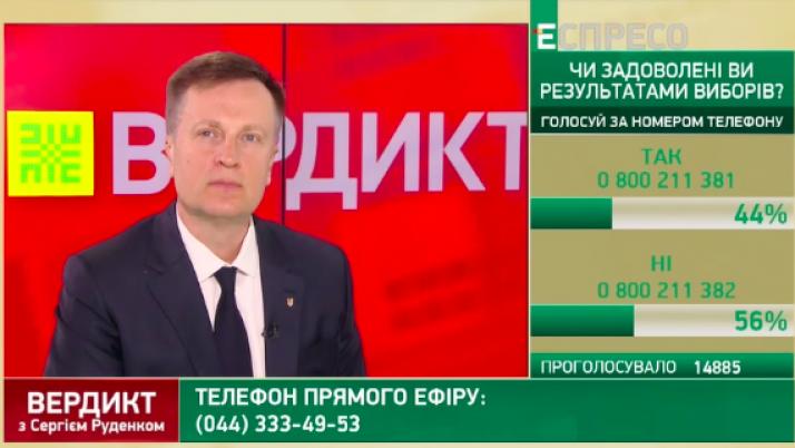 Наливайченко назвав першочергові завдання для країни