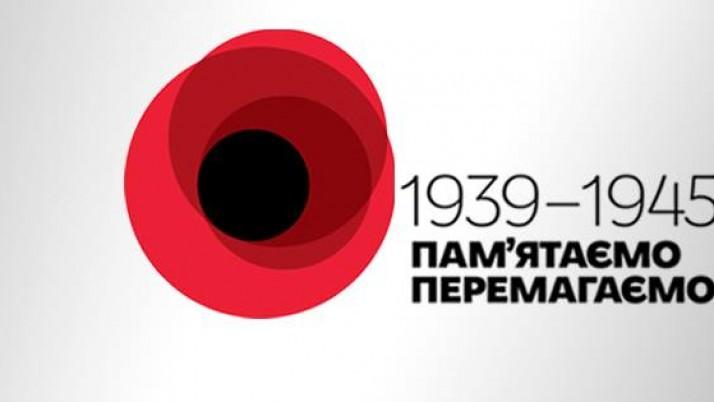 8 травня — День пам'яті та примирення